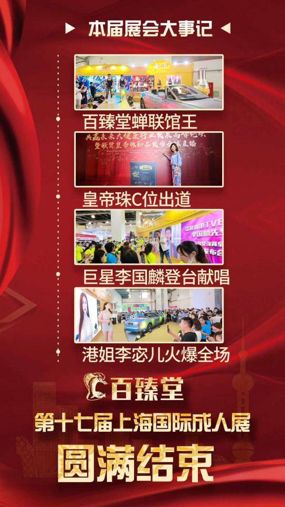 百臻堂新品首发<强肾皇帝珠>火爆招商