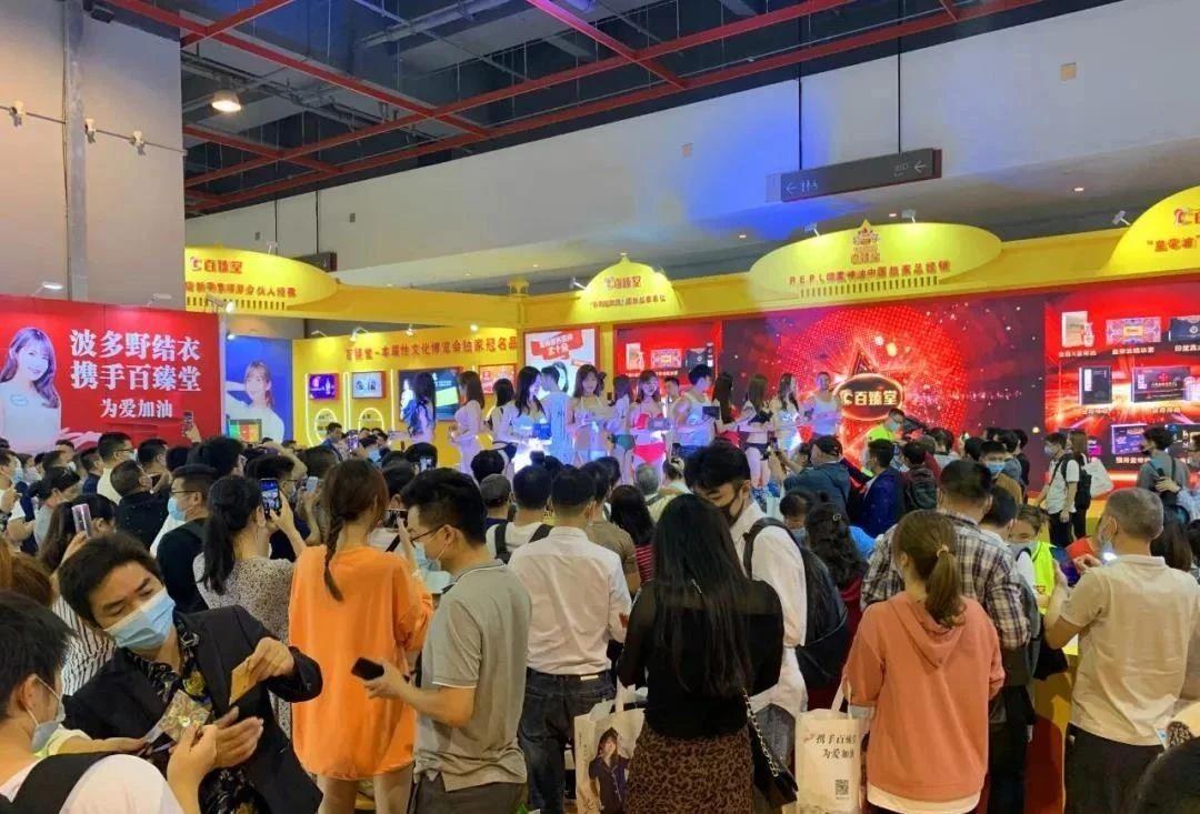 百臻堂2020年广州博览会